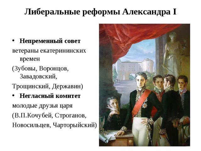 Либеральные реформы Александра I Непременный совет ветераны екатерининских вр...