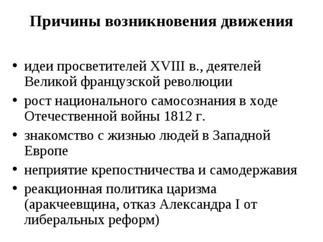Причины возникновения движения идеи просветителей XVIII в., деятелей Великой...