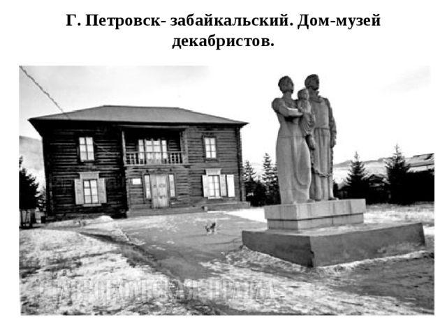 Г. Петровск- забайкальский. Дом-музей декабристов.