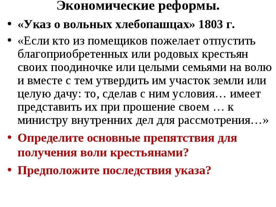 Экономические реформы. «Указ о вольных хлебопашцах» 1803 г. «Если кто из поме...