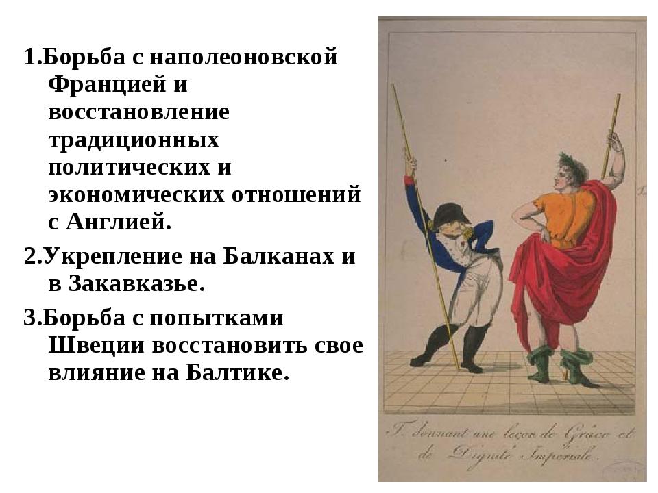 1.Борьба с наполеоновской Францией и восстановление традиционных политических...