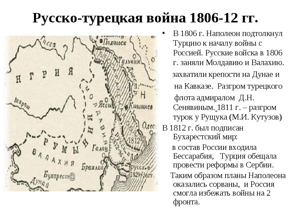 Русско-турецкая война 1806-12 гг. В 1806 г. Наполеон подтолкнул Турцию к нача...