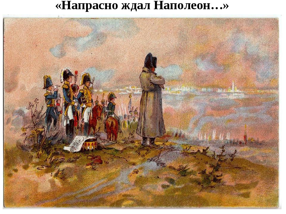 «Напрасно ждал Наполеон…»