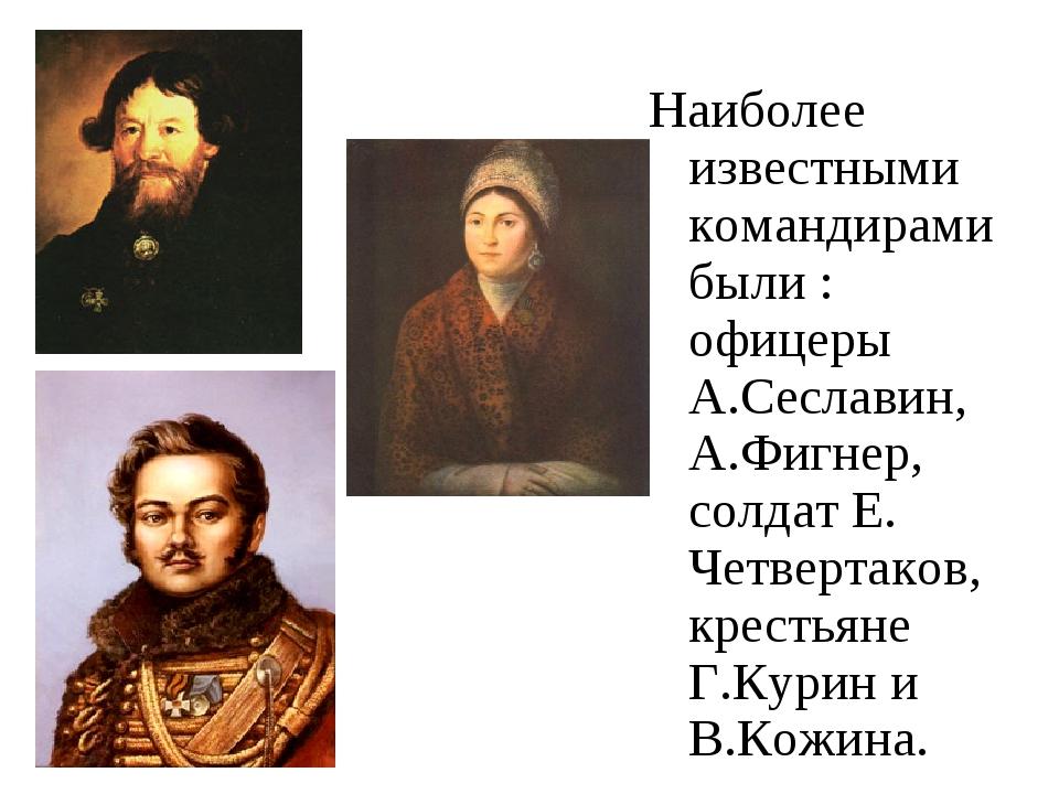 Наиболее известными командирами были : офицеры А.Сеславин, А.Фигнер, солдат Е...