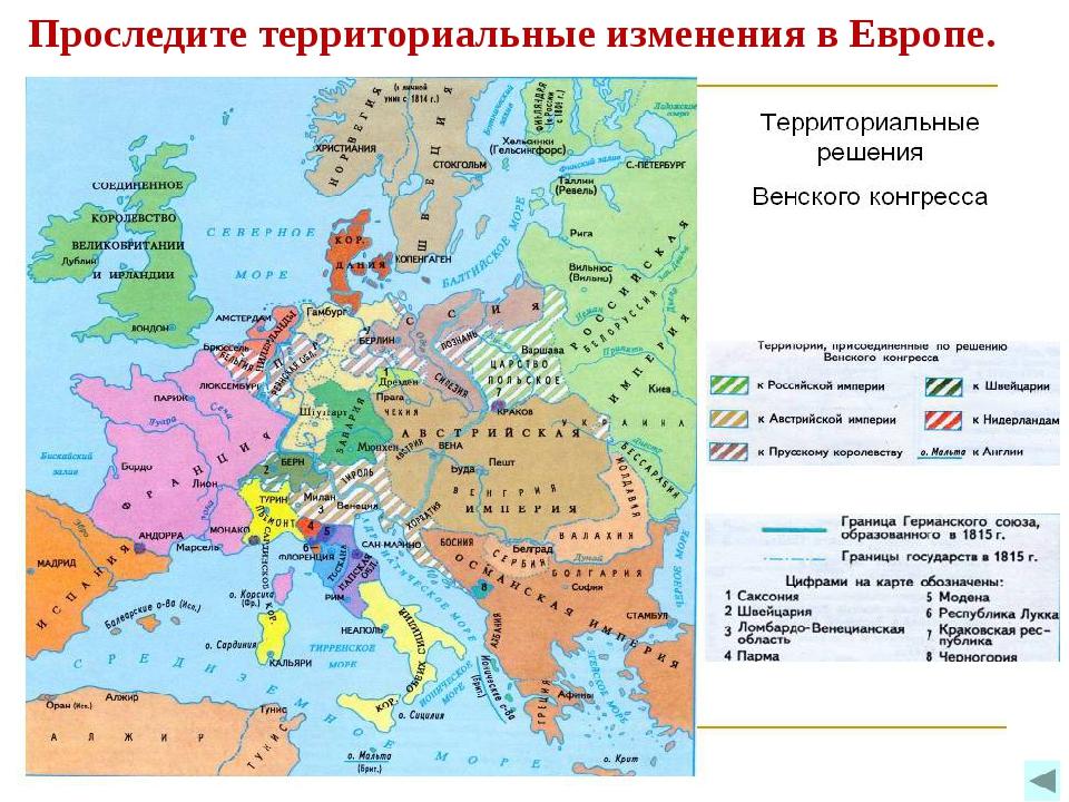 Проследите территориальные изменения в Европе.