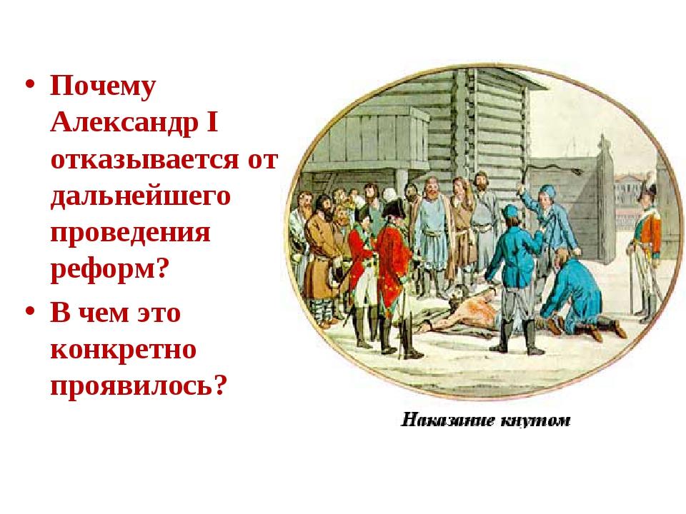 Почему Александр I отказывается от дальнейшего проведения реформ? В чем это к...