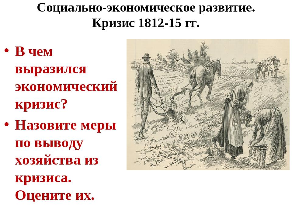 Социально-экономическое развитие. Кризис 1812-15 гг. В чем выразился экономич...