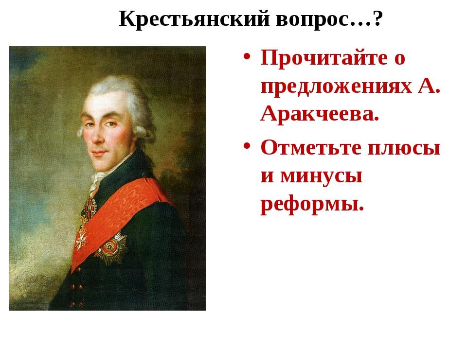 Прочитайте о предложениях А. Аракчеева. Отметьте плюсы и минусы реформы. Крес...