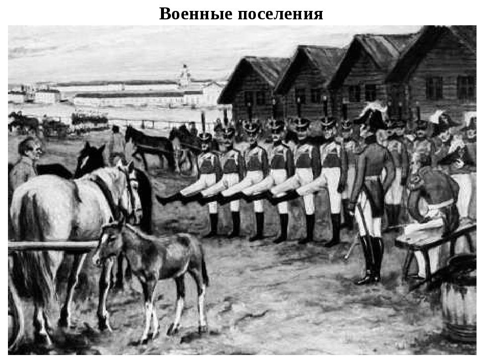 Военные поселения