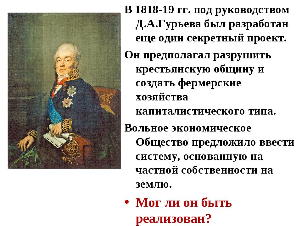 В 1818-19 гг. под руководством Д.А.Гурьева был разработан еще один секретный...