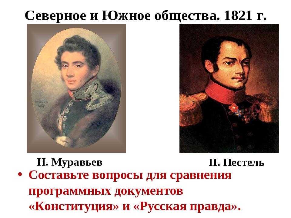 Северное и Южное общества. 1821 г. Составьте вопросы для сравнения программны...