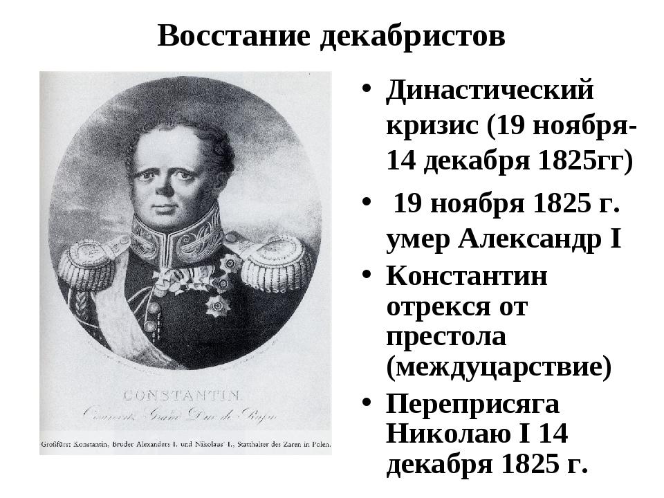 Восстание декабристов Династический кризис (19 ноября-14 декабря 1825гг) 19 н...