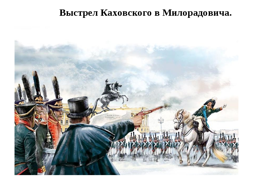 Выстрел Каховского в Милорадовича.