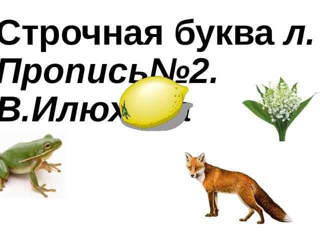 Строчная буква л. Пропись№2. В.Илюхина