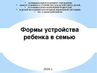 МУНИЦИПАЛЬНОЕ КАЗЕННОЕ УЧРЕЖДЕНИЕ «ЦЕНТР СЕМЕЙНОГО УСТРОЙСТВА ДЛЯ ДЕТЕЙ-СИРОТ
