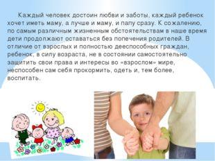 Каждый человек достоин любви и заботы, каждый ребенок хочет иметь маму, а лу