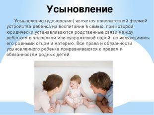 Усыновление Усыновление (удочерение) является приоритетной формой устройства