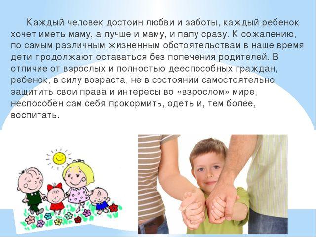 Каждый человек достоин любви и заботы, каждый ребенок хочет иметь маму, а лу...