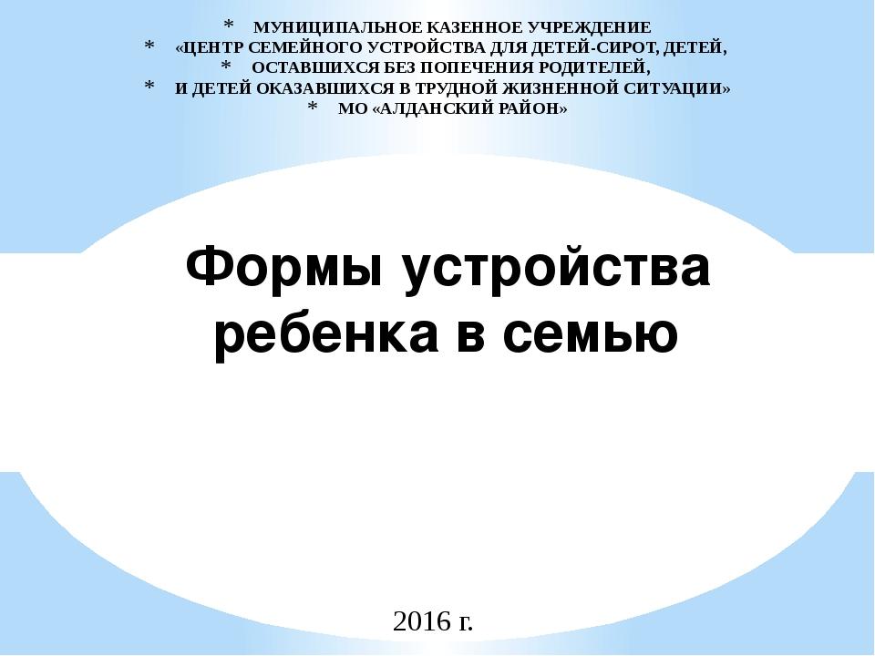 МУНИЦИПАЛЬНОЕ КАЗЕННОЕ УЧРЕЖДЕНИЕ «ЦЕНТР СЕМЕЙНОГО УСТРОЙСТВА ДЛЯ ДЕТЕЙ-СИРОТ...