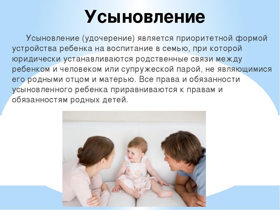 Усыновление Усыновление (удочерение) является приоритетной формой устройства...