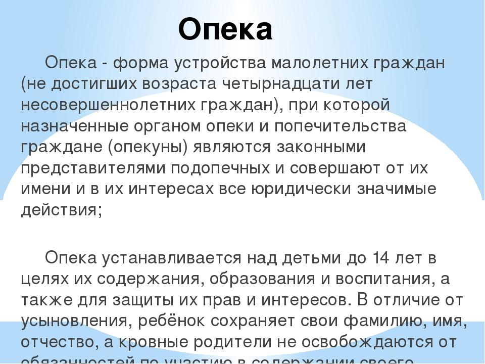 Опека Опека - форма устройства малолетних граждан (не достигших возраста чет...