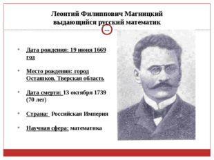 Дата рождения: 19 июня 1669 год Место рождения: город Осташков, Тверская обла