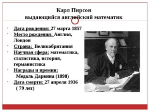 Карл Пирсон выдающийся английский математик Дата рождения: 27марта 1857 Мест