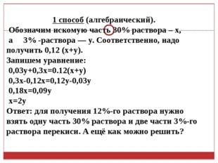 1 способ (алгебраический). Обозначим искомую часть 30% раствора – х, а 3% -ра