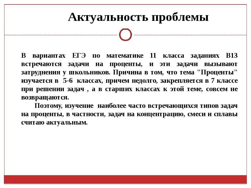 Актуальность проблемы В вариантах ЕГЭ по математике 11 класса заданиях В13 вс...