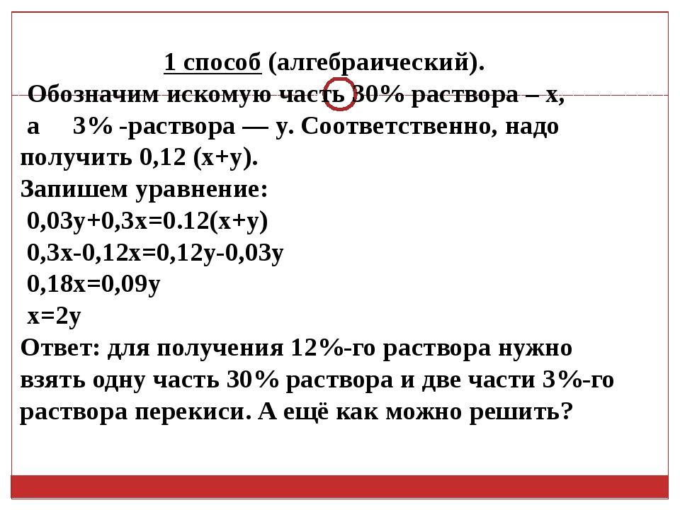 1 способ (алгебраический). Обозначим искомую часть 30% раствора – х, а 3% -ра...