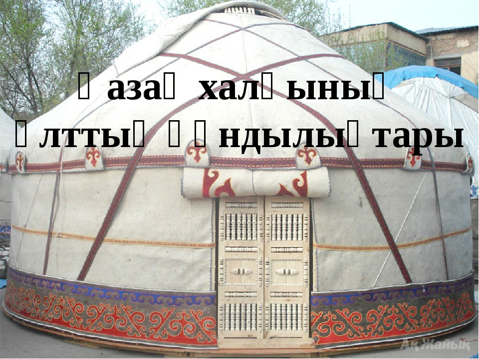 Қазақ халқының ұлттық құндылықтары