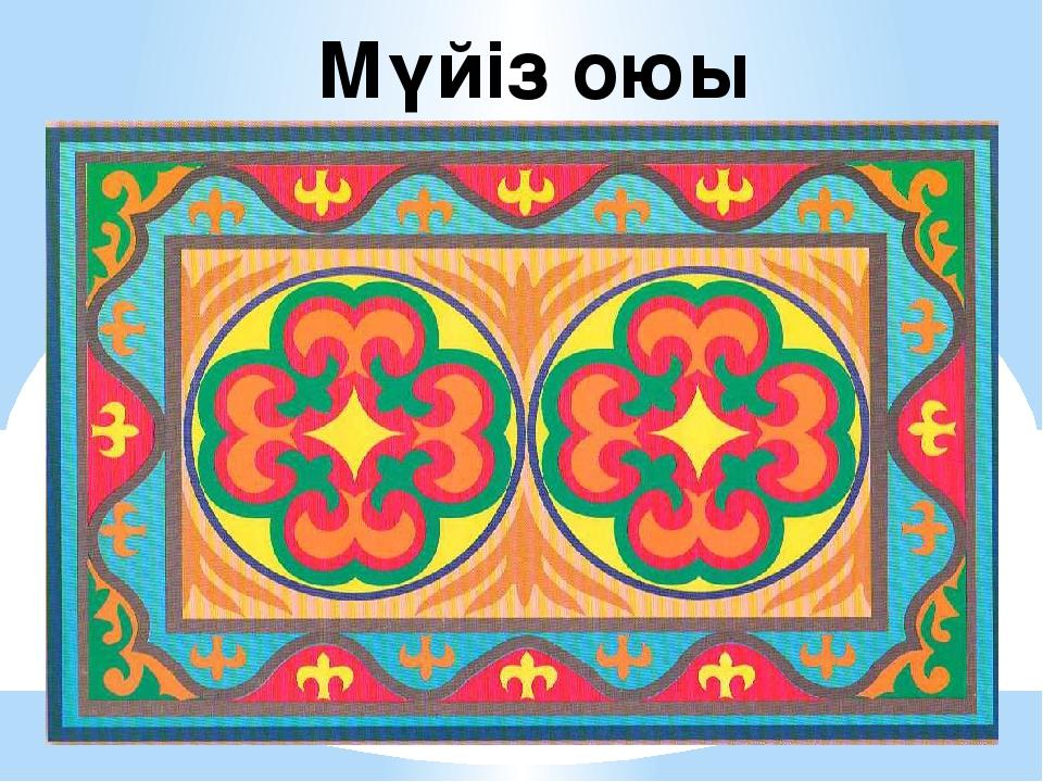 Мүйіз оюы