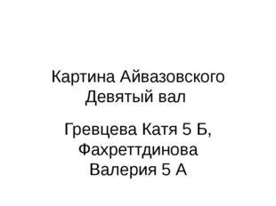 Картина Айвазовского Девятый вал Гревцева Катя 5 Б, Фахреттдинова Валерия 5 А