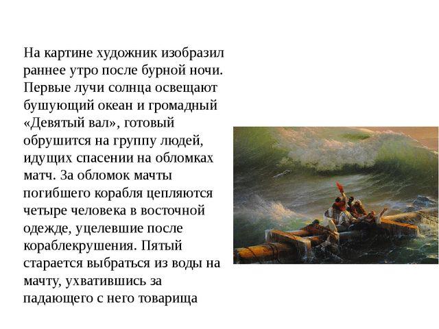 На картине художник изобразил раннее утро после бурной ночи. Первые лучи солн...