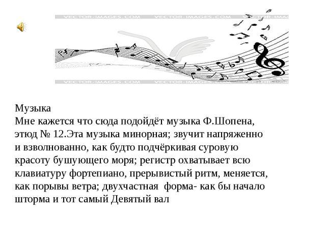 Музыка Мне кажется что сюда подойдёт музыка Ф.Шопена, этюд № 12.Эта музыка ми...
