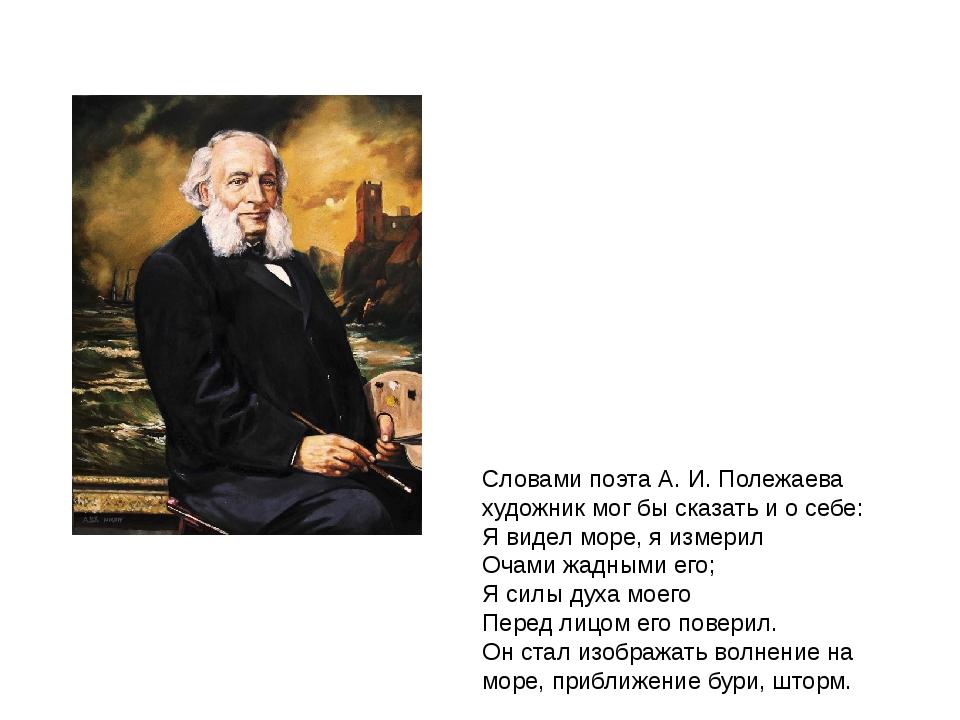 Словами поэта А. И. Полежаева художник мог бы сказать и о себе: Я видел море,...