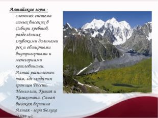 Алтайские горы - сложная система самых высоких в Сибири хребтов, разделённых