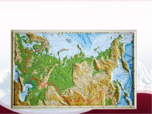 Низменности обозначают на карте зеленым цветом, а возвышенности -желтым.