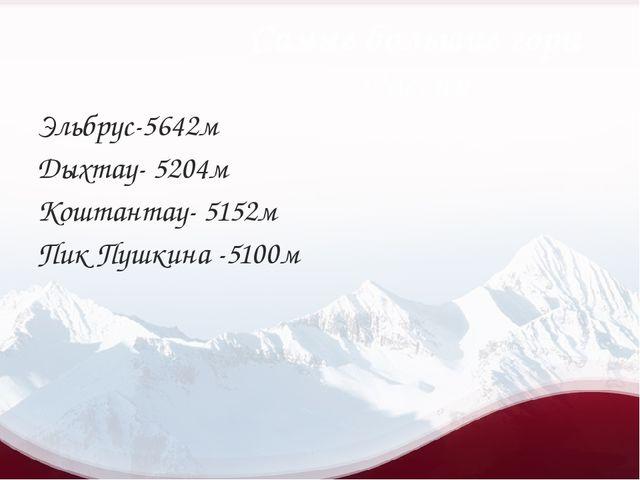 Самые большие горы России Эльбрус-5642м Дыхтау- 5204м Коштантау- 5152м Пик Пу...