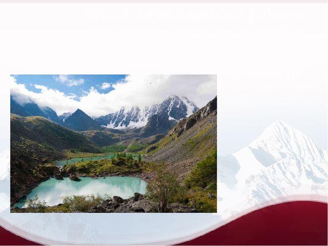 Россия- страна огромных равнин и величественных гор. В каждом крае земная пов...