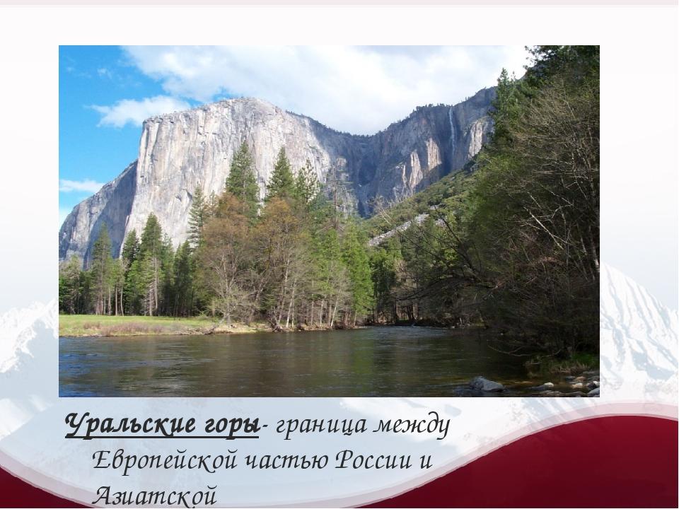 Уральские горы- граница между Европейской частью России и Азиатской