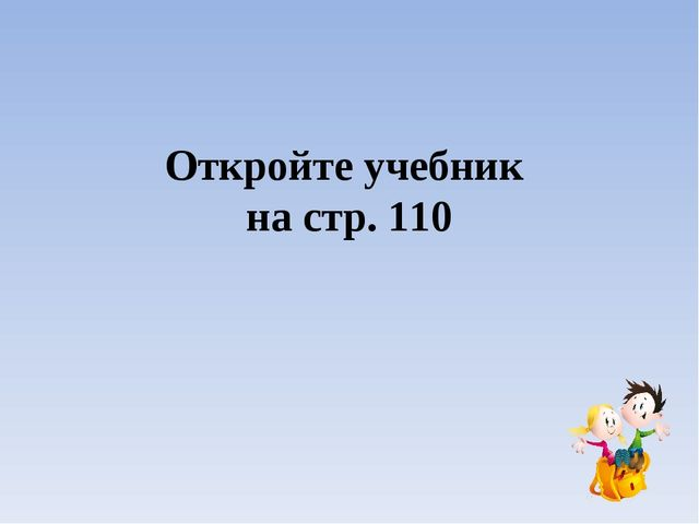Откройте учебник на стр. 110