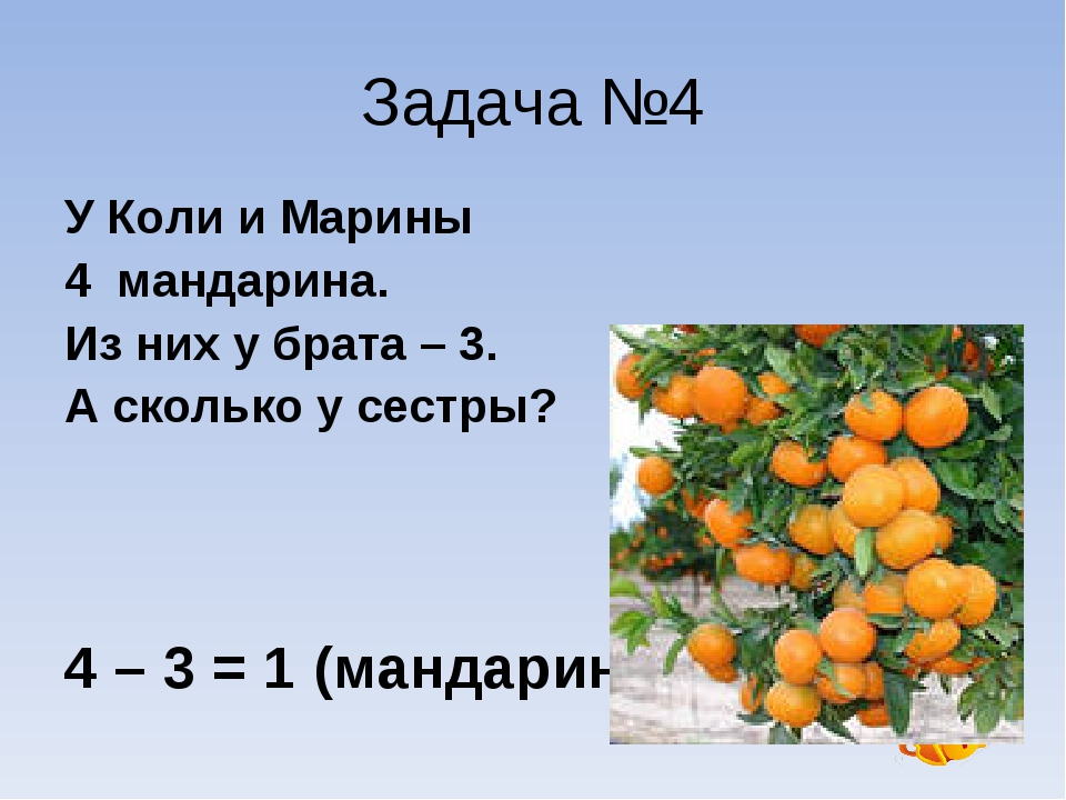 Задача №4 У Коли и Марины 4 мандарина. Из них у брата – 3. А сколько у сестры...