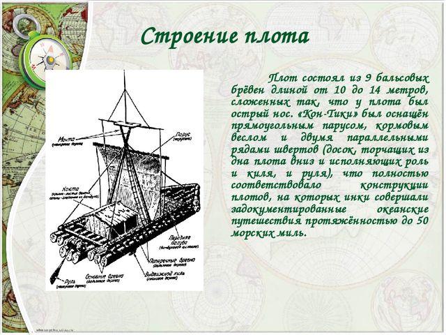 Строение плота Плот состоял из 9 бальсовых брёвен длиной от 10 до 14 метров,...