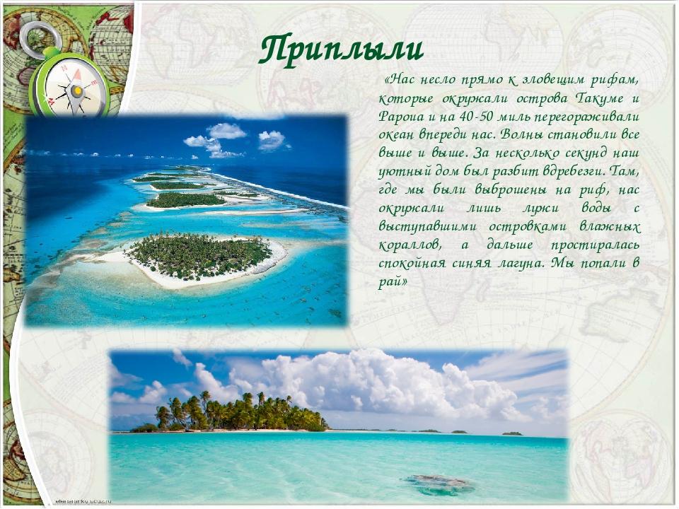 Приплыли «Нас несло прямо к зловещим рифам, которые окружали острова Такуме и...