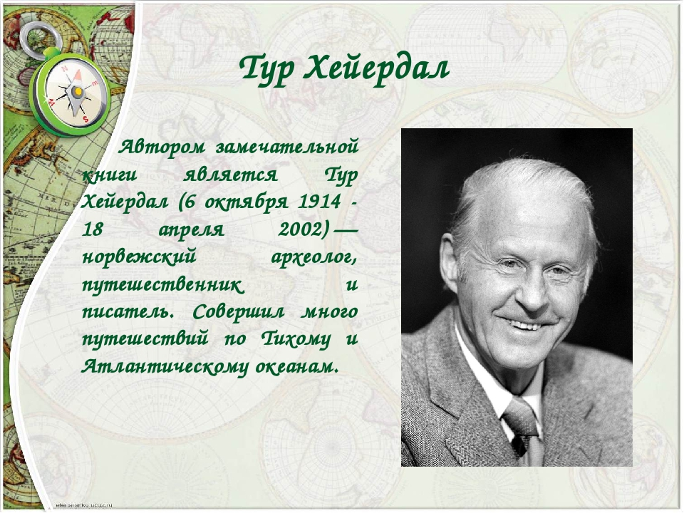 Тур Хейердал Автором замечательной книги является Тур Хейердал (6 октября 191...
