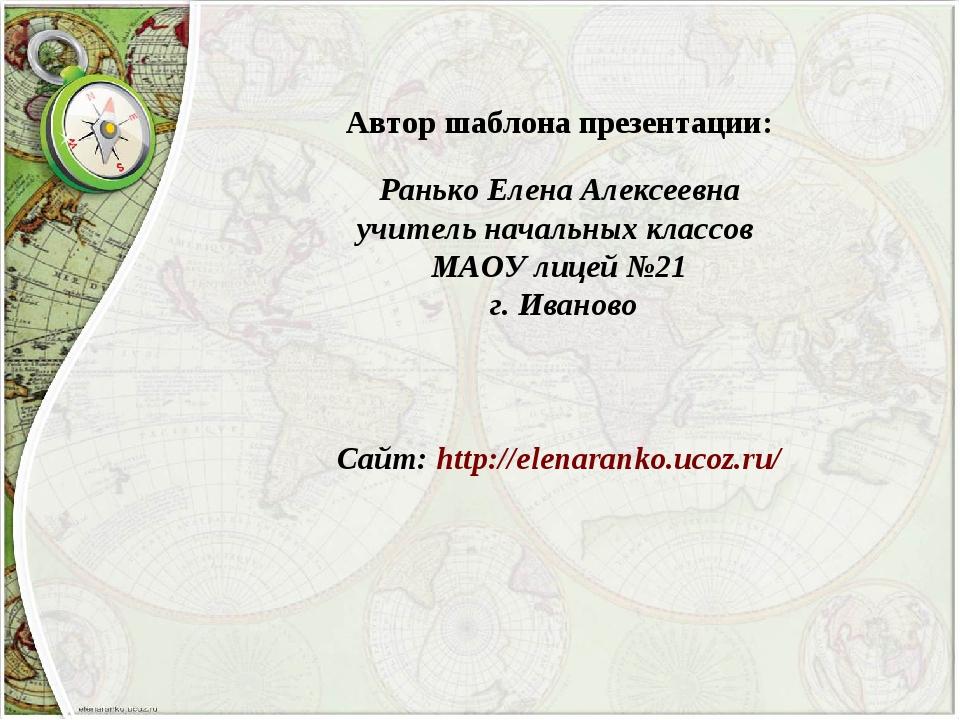 Автор шаблона презентации: Ранько Елена Алексеевна учитель начальных классов...