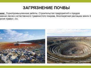 ЗАГРЯЗНЕНИЕ ПОЧВЫ Источники: Горнопромышленные работы, Строительство предприя