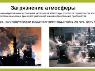Загрязнение атмосферы К основным антропогенным источникам загрязнения атмосфе