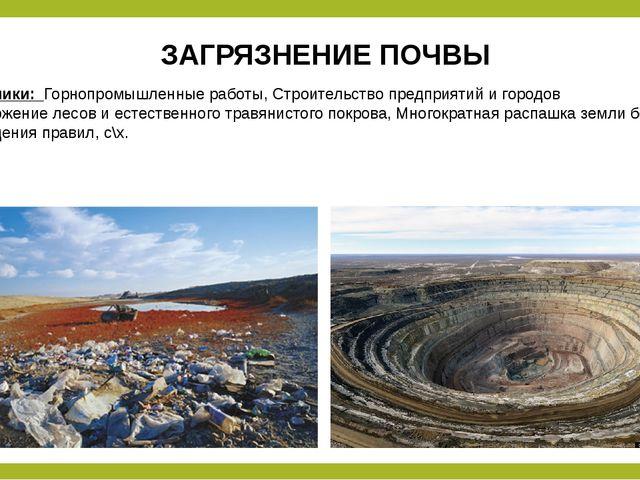 ЗАГРЯЗНЕНИЕ ПОЧВЫ Источники: Горнопромышленные работы, Строительство предприя...
